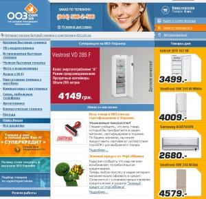 003.com.ua, интернет-магазины