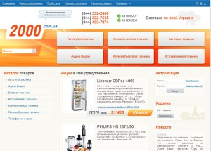 2000.com.ua, интернет-магазины