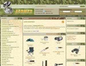 Azimut.com.ua (Азимут) - интернет-магазин по продаже товаров для туризма и активного отдыха
