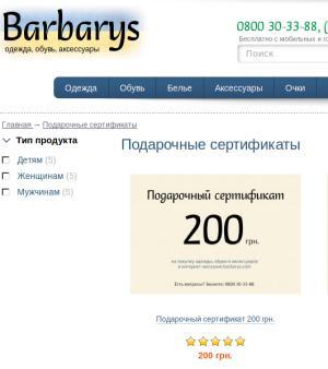 Промокод Barbarys.com (Барбарис) - купон на скидку в магазине обуви, одежды и аксессуаров