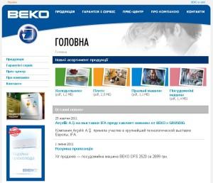 BEKO (Беко) - бытовая техника из Турции. История компании