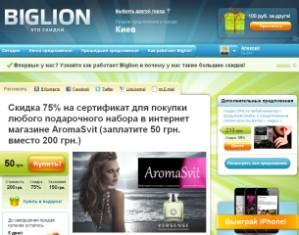 biglion.ru, коллективные покупки