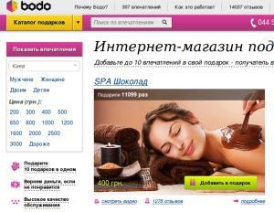 bodo.ua (Бодо) - сеть магазинов подарочных сертификатов в Украине