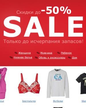 Промокод Bonprix.ua (Бонприкс) - купон на скидку - интернет-магазин одежды, обуви и аксессуаров