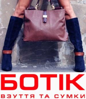 БОТІК (Ботик) – магазин женской и мужской обуви. Где купить, адреса магазинов в Украине