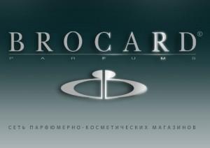 Brocard сеть магазинов