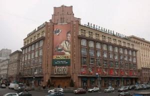 ЦУМ Киев центральный универмаг