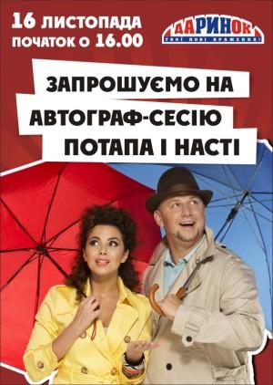 Потап и Настя в ЦТ Дарынок - уже скоро! Берем автографы 16 ноября 2012
