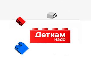 Detkamnado-promokod