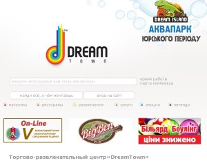 Дрим Таун 2 линия (DreamTown) - аквапарк, магазины мебели и уюта + Спортлайф между Минской и Героев Днепра в Киеве