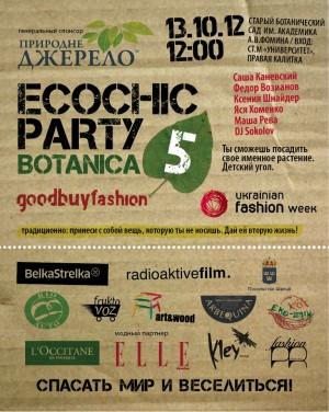 13 октября пройдет экологическая вечеринка Eco Chic Party 5: Все в сад!