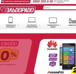 eldorado.com.ua (Эльдорадо) - магазин бытовой техники и электроники в Украине