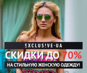 Exclusive-ua-Promokod