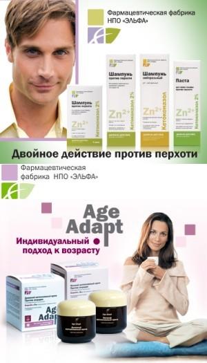 Фармацевтическая Фабрика НПО Эльфа
