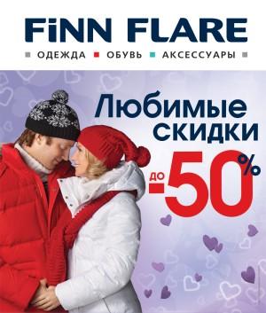 Любимые скидки! Акция от Finn Flare, действует с 6 по 31 декабря 2011 года