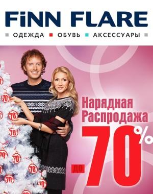 Январские распродажи 2012 начались! Почти все магазины предлагают хорошие скидки!