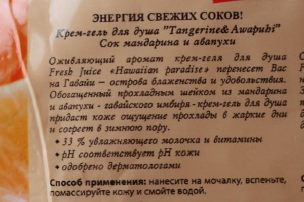 Крем-гель для душа Fresh Juice. Отзывы