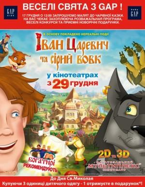 17 декабря 2011 в 12:00 в магазине Gap в Киеве состоится праздник для детей + скидки!