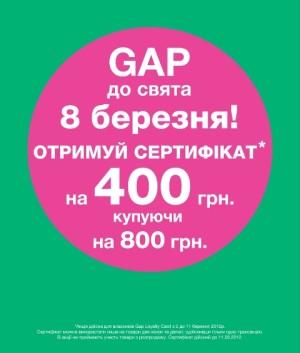 Скидки и акции к 8-му марта 2012