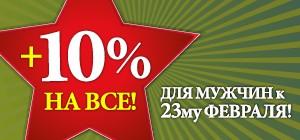 Праздничная скидка +10% от Grandi Firme!