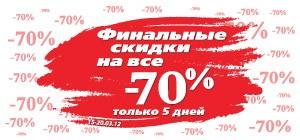 Grandi Firme: На всё – 70% только 5 дней: с 15.03.2012 по 20.03.2012!