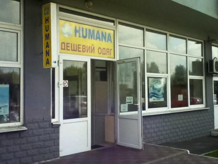 Хумана (humana.com.ua) - сеть магазинов секонд хенд одежды из Европы