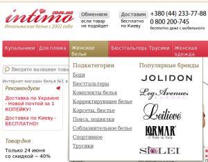 Intimo.com.ua (Интимо) - украинский интернет-магазин по продаже нижнего белья, купальников, пляжной одежды и обуви. Отзывы