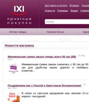 ixi.ua - украинский интернет-магазин интимных товаров для взрослых