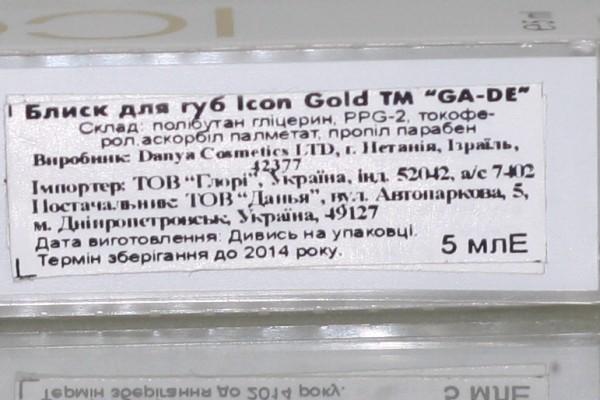 Блеск для губ Ja-De Icon Gold. Отзыв