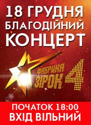 """18 декабря 2011 года, пройдет бесплатный концерт с участием """"Фабрика звезд 4"""" в ТЦ Караван (Киев)"""