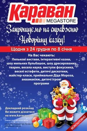 Караван, устраивает Новогоднюю Сказку для детей. Бесплатные представления пройдут в период с 24 декабря по 8 января