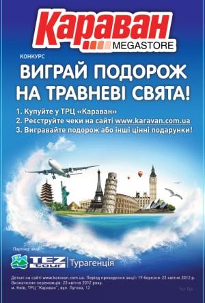 Весенние акции от ТЦ Караван!