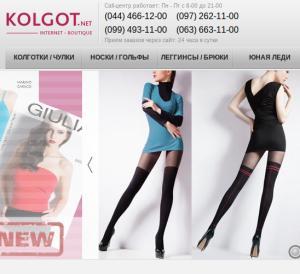 Kolgot.net - украинский интернет магазин брендовых колгот из Восточной Европы