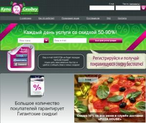 kupiskidku.com, коллективные покупки