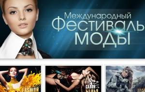 Kyiv Fashion 2013, пройдет с  10-13 сентября в Киеве