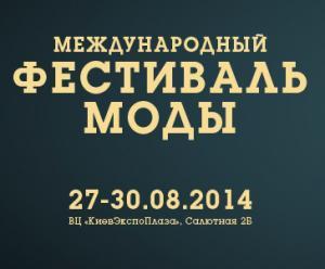 27-30 августа 2014, пройдет очередной международный фестиваль моды Kyiv Fashion