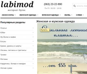 Labimod.com - интернет-магазин женской и мужской одежды в Украине