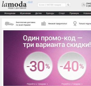Промокод Lamoda.ua (Ламода) 2014 - купон на скидку - интернет-магазин одежды обуви и аксессуаров