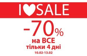 Акции, скидки и распродажи ко дню святого Валентина 2012