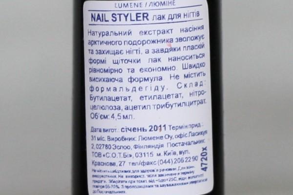Lumene Nail Styler
