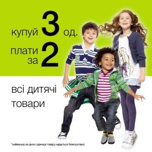 Акция от бренда Marks & Spencer для детей. Покупай 3 вещи, и 3-я в подарок!