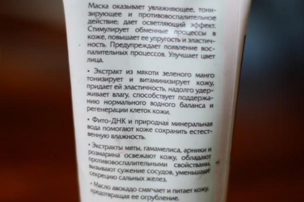 Маска СМ Мишель для нормальной и комбинированной кожи лица. Отзывы
