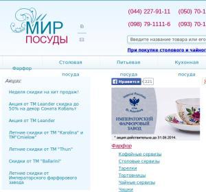 mirposudy.com.ua (Мир посуды) - интернет-магазин посуды, товаров для кухни и аксессуаров для домашних интерьерных решений