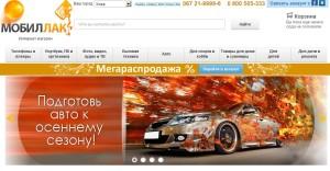 Mobilluck.com.ua(Мобиллак)- интернет-магазин электроники и других товаров в Украине. Реальный отзыв покупателя