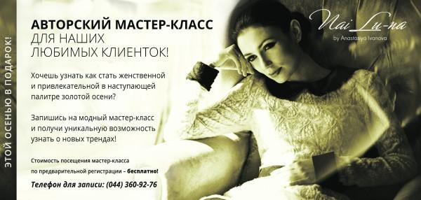 Модный осенний Мастер Класс от бренда Nai Lu-na