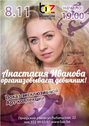 Девичник от Анастасии Ивановой, 8 ноября в ночном клубе BAZ!