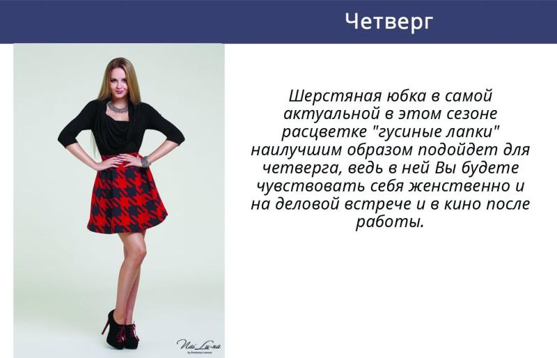 Модные советы от Анастасии Ивановой на каждый день