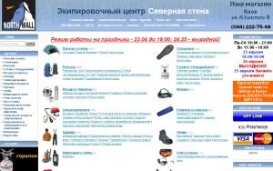 Northwall.com.ua (Северная стена)