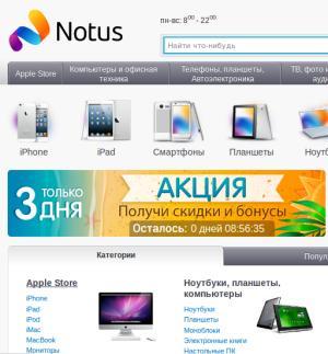 Notus.com.ua (Нотус) - украинский интернет-магазин бытовой техники и электроники