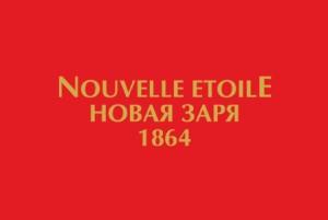 Новая заря(Nouvelle Etoile) - парфюмерия из России. Где купить в Украине